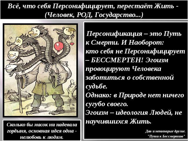 Персонификация – это Путь к Смерти. И Наоборот: кто себя не Персонифицирует...