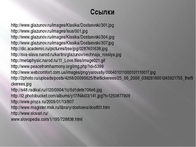 Ссылки http://www.glazunov.ru/images/Klasika/Dostaevski/301.jpg http://www.g...