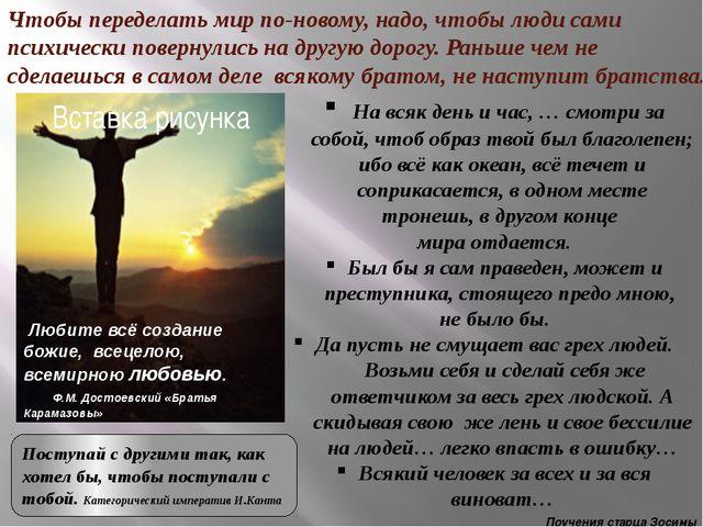 На всяк день и час, … смотри за собой, чтоб образ твой был благолепен; ибо в...