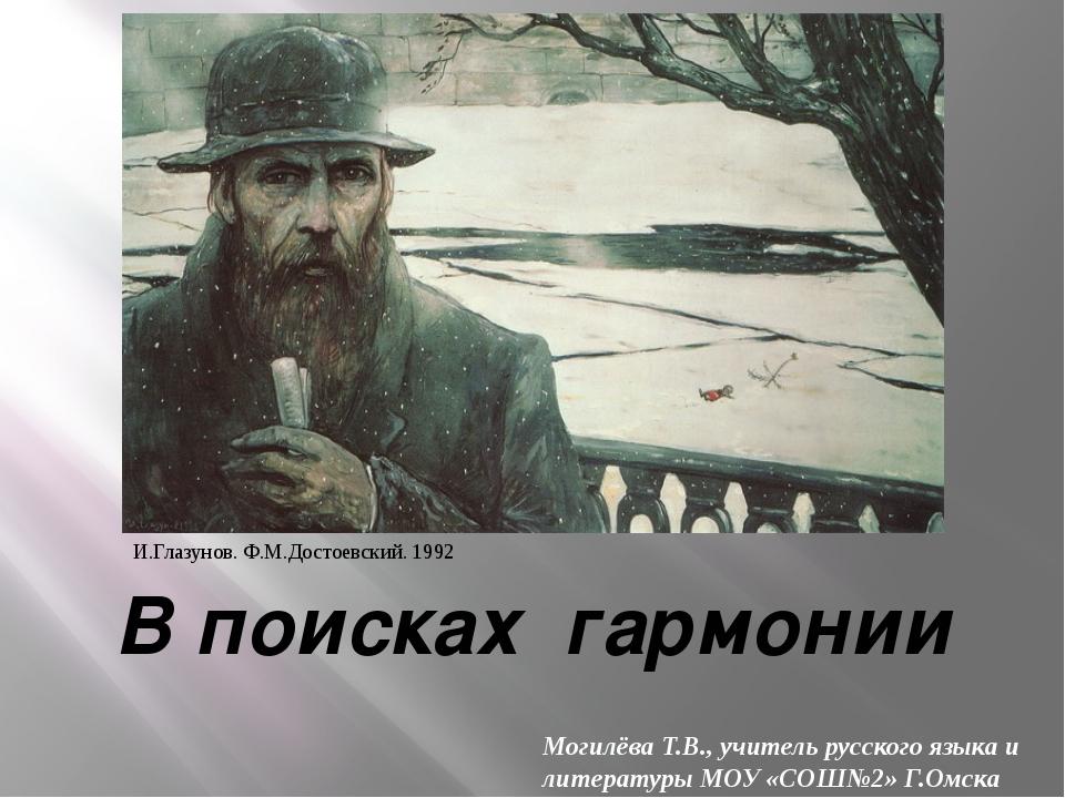 И.Глазунов. Ф.М.Достоевский. 1992 В поисках гармонии Могилёва Т.В., учитель р...