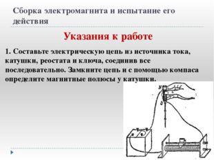 Сборка электромагнита и испытание его действия Указания к работе 1. Составьте
