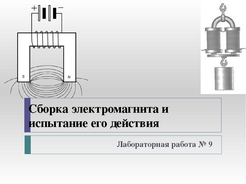 Сборка электромагнита и испытание его действия Лабораторная работа № 9