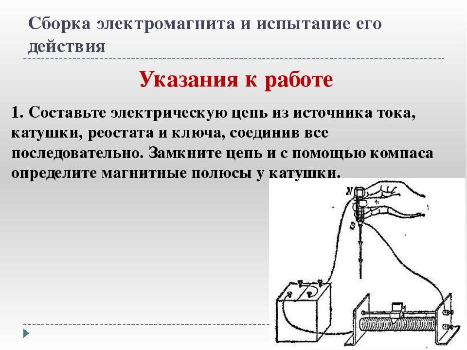Сборка электромагнита и испытание его действия Указания к работе 1. Составьте...