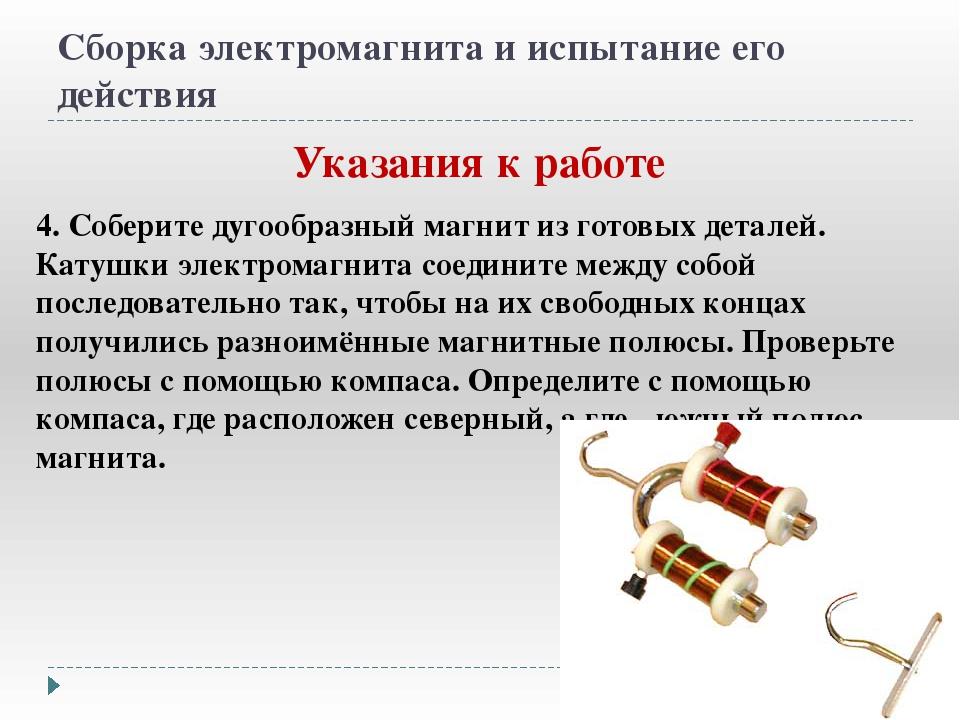 Сборка электромагнита и испытание его действия Указания к работе 4. Соберите...