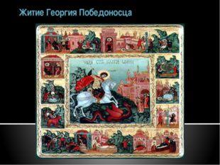 Житие Георгия Победоносца