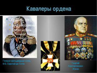 Кавалеры ордена Генерал-фельдмаршал князь М.Б. Барклай-де-Толли Георгий Конст