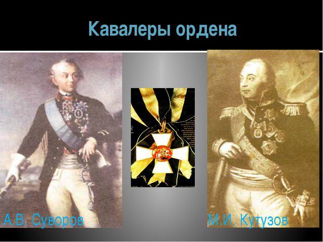 Кавалеры ордена А.В. Суворов М.И. Кутузов