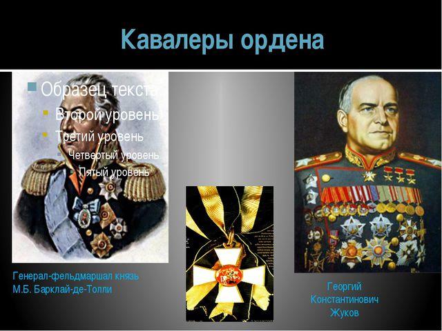 Кавалеры ордена Генерал-фельдмаршал князь М.Б. Барклай-де-Толли Георгий Конст...