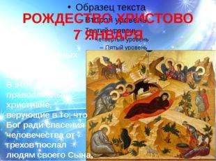РОЖДЕСТВО ХРИСТОВО 7 ЯНВАРЯ Один из главных церковных праздников. В этот день