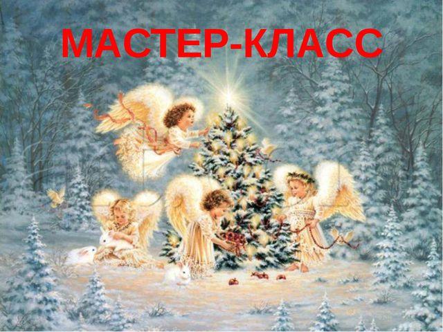 МАСТЕР-КЛАСС
