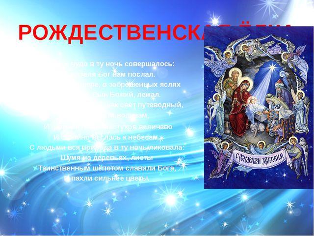 РОЖДЕСТВЕНСКАЯ ЁЛКА  Великое чудо в ту ночь совершалось: Спасителя Бог нам п...