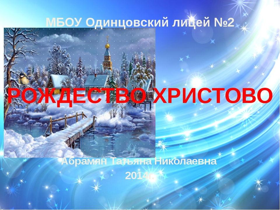 МБОУ Одинцовский лицей №2 РОЖДЕСТВО ХРИСТОВО Абрамян Татьяна Николаевна 2014г.