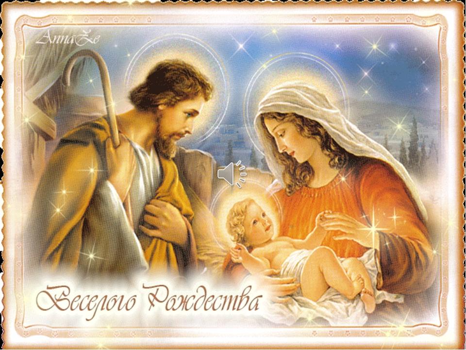 Поздравить крестную с рождеством христовым