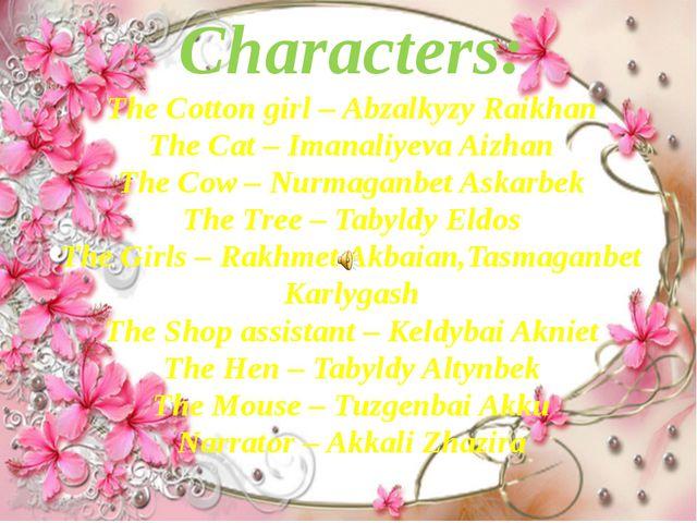 Characters: The Cotton girl – Abzalkyzy Raikhan The Cat – Imanaliyeva Aizhan...