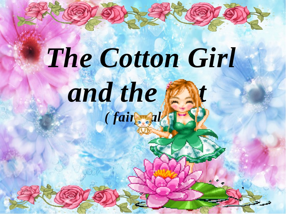 The Cotton Girl and the Cat ( fairy tale )