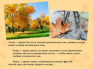 Осень — время мечтать и смотреть разноцветные сны, запивать холода самым луч