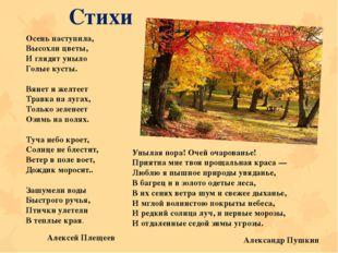 Стихи Осень наступила, Высохли цветы, И глядят уныло Голые кусты. Вянет и