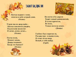 загадки Листья падают с осин, мчится в небе острый клин. (Осень) Утром мы