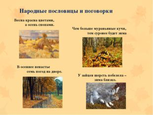 Весна красна цветами,  а осень снопами. Народные пословицы и поговорки Чем