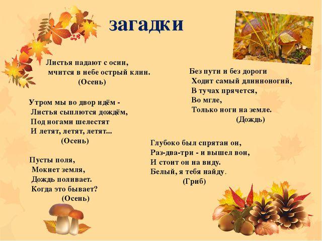 загадки Листья падают с осин, мчится в небе острый клин. (Осень) Утром мы...