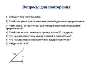 1) Сумма углов треугольника 2) Свойства углов при основании равнобедренного т