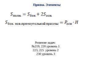 Призма. Элементы Решение задач: №219, 220 уровень 1 223, 225 уровень 2 230 ур