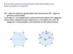 СЕ – одна из коротких диагоналей шестиугольника, ВЕ – одна из длинных диагона