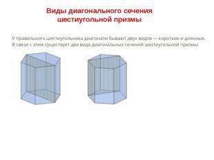 Виды диагонального сечения шестиугольной призмы