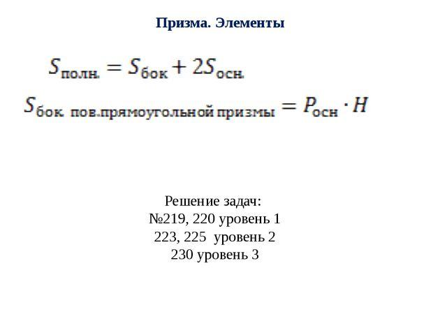 Призма. Элементы Решение задач: №219, 220 уровень 1 223, 225 уровень 2 230 ур...