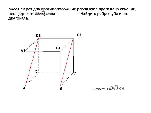 №223. Через два противоположных ребра куба проведено сечение, площадь которог...