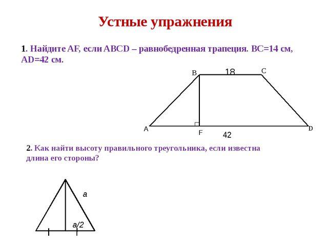 1. Найдите AF, если ABCD – равнобедренная трапеция. ВС=14 см, AD=42 см. Устны...