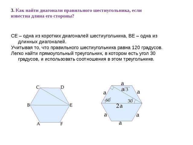 СЕ – одна из коротких диагоналей шестиугольника, ВЕ – одна из длинных диагона...