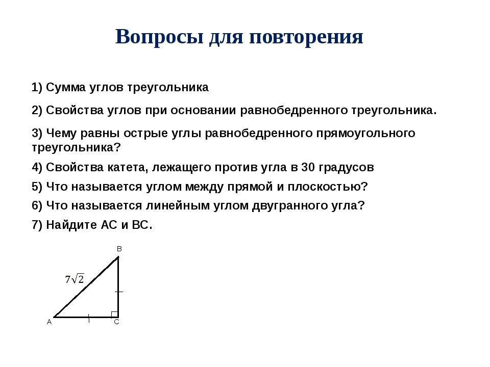 1) Сумма углов треугольника 2) Свойства углов при основании равнобедренного т...