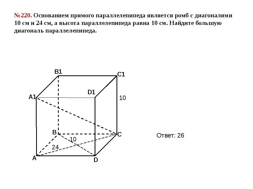 №220. Основанием прямого параллелепипеда является ромб с диагоналями 10 см и...