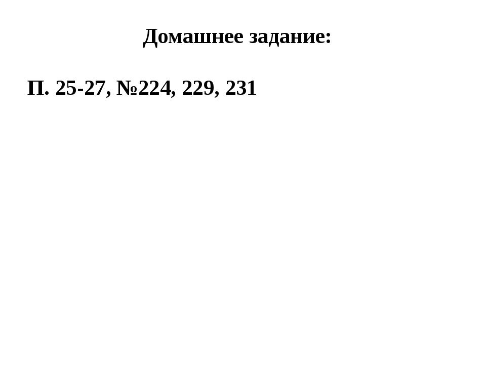 Домашнее задание: П. 25-27, №224, 229, 231