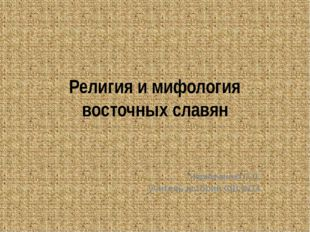Религия и мифология восточных славян Черниченко С.П. учитель истории СШ №14