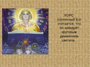 ХОРС солнечный Бог считается, что он заведует круговым движением светила