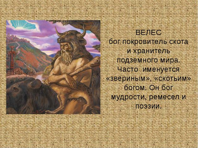 ВЕЛЕС бог покровитель скота и хранитель подземного мира. Часто именуется «зве...