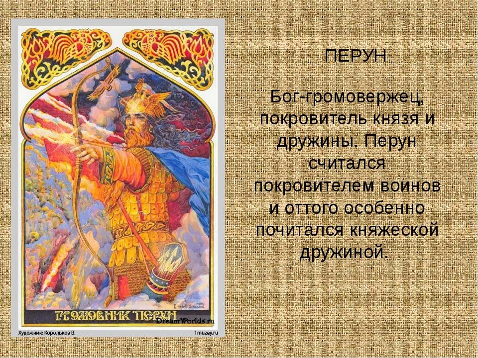 ПЕРУН Бог-громовержец, покровитель князя и дружины. Перун считался покровите...