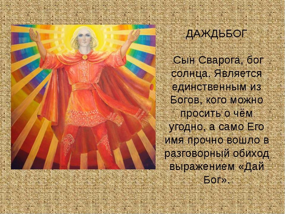 ДАЖДЬБОГ Сын Сварога, бог солнца. Является единственным из Богов, кого можно...