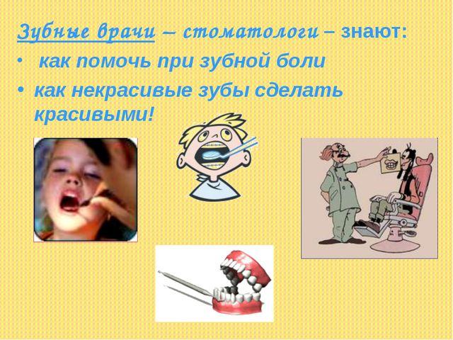 Зубные врачи – стоматологи – знают: как помочь при зубной боли как некрасивые...