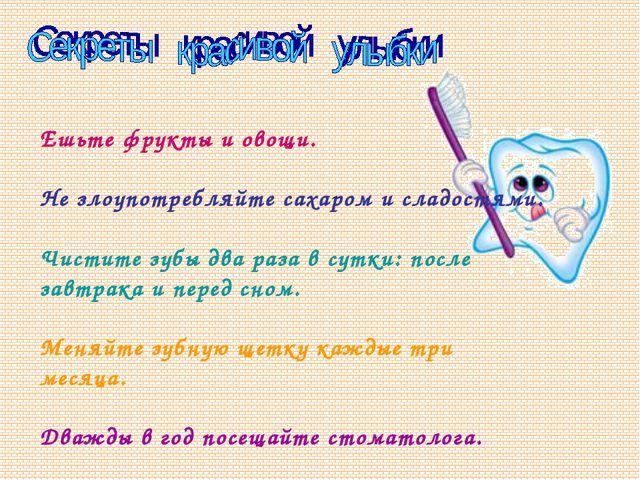 Ешьте фрукты и овощи. Не злоупотребляйте сахаром и сладостями. Чистите зубы...