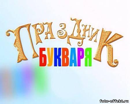 http://foto-effekt.ru/_ld/51/22690189.jpg