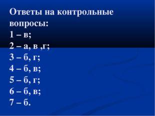 Ответы на контрольные вопросы: 1 – в; 2 – а, в ,г; 3 – б, г; 4 – б, в; 5 – б,