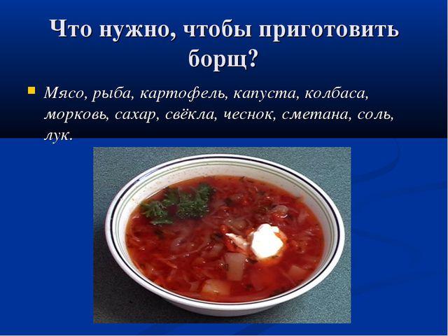 Что нужно, чтобы приготовить борщ? Мясо, рыба, картофель, капуста, колбаса, м...
