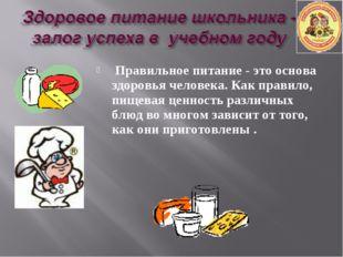 Правильное питание - это основа здоровья человека. Как правило, пищевая ценн