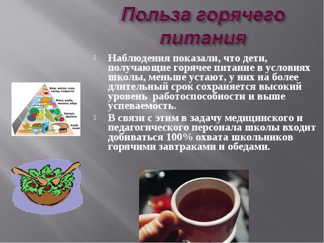 Наблюдения показали, что дети, получающие горячее питание в условиях школы, м...