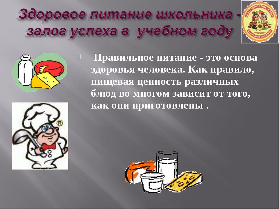 Правильное питание - это основа здоровья человека. Как правило, пищевая ценн...