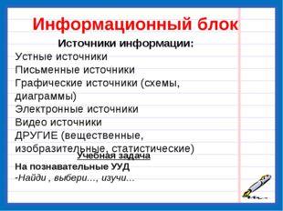 Информационный блок Источники информации: Устные источники Письменные источн