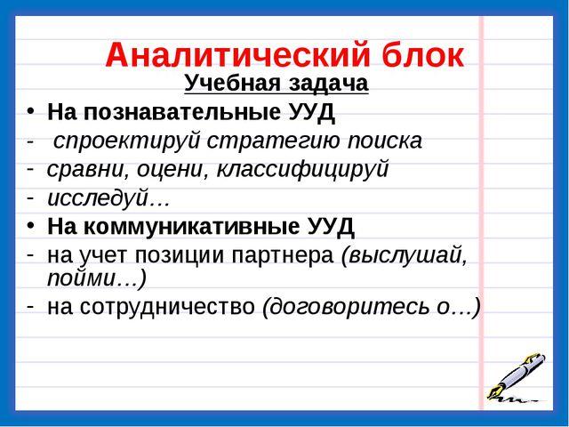 Аналитический блок Учебная задача На познавательные УУД - спроектируй стратег...